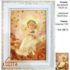 """Ангелы девушки """"АД-73""""  15х20 см."""
