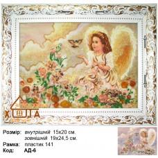 """Ангелы девушки """"АД-6""""  15х20 см."""
