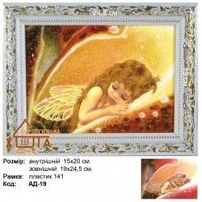 """Ангели дівчата """"АД-19""""  15х20 см. Ціну див. у вкладці Прайс!"""