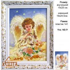 """Ангели дівчата """"АД-21""""  15х20 см. Ціну див. у вкладці Прайс!"""