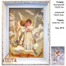 """Ангелы разные """"АР-6"""" 20х30 см."""