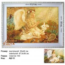 """Ангелы девушки """"АД-12""""  30х40 см."""