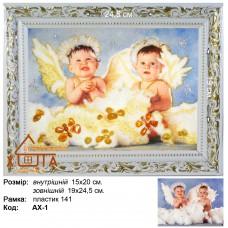 """Ангели хлопці """"АХ-1"""" 15х20 см. Ціну див. у вкладці Прайс!"""