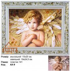 "Ангелы мальчики ""АХ-9"" 15х20 см."