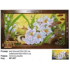 """Квіти різні """"КР-207"""" 50х100 см. Ціну див. у вкладці Прайс!"""
