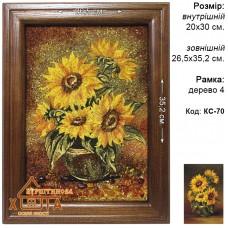 """Квіти соняхи """"КС-70"""" 20х30 см. Ціну див. у вкладці Прайс!"""