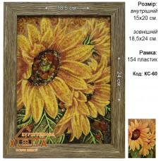 Квіти соняхи (КС-60) 15х20 см.