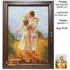 """Романтические сюжеты """"Р-37"""" 30х40 см."""