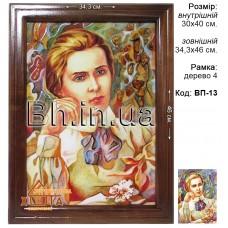 """Портрет Лесі Українки """"ВП-13"""" 30x40 см. Ціну див. у вкладці Прайс!"""