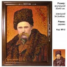 "Портрет Тараса Шевченко ""ВП-2"" 30x40 см."
