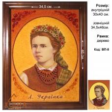 """Портрет Леси Украинки """"ВП-8"""" 30x40 см."""