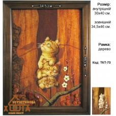 """Котята """"ТКТ-73"""" 30х40 см."""