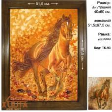 """Лошади """"ТК-93"""" 40х60 см."""