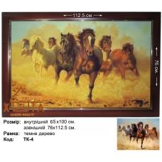 """Коні """"ТК-4"""" 65х100 см. Ціну див. у вкладці Прайс!"""