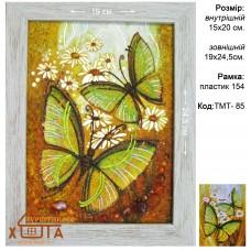 """Бабочка """"ТМТ-85"""" 15х20 см."""