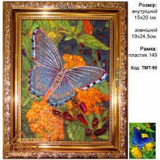 """Бабочка """"ТМТ-90"""" 15х20 см."""