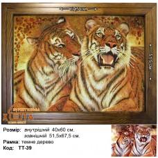 """Тигри """"ТТ-39"""" 40х60см. Ціну див. у вкладці Прайс!"""