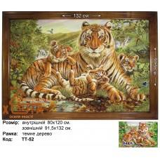 """Тигри """"ТТ-52"""" 80x120 см. Ціну див. у вкладці Прайс!"""