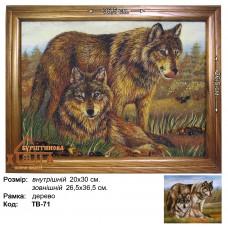 """Волки """"ТВ-71"""" 20х30 см."""