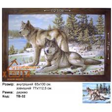 Вовки (ТВ-32) 65x100 см.