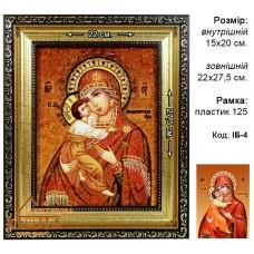 """""""Володимирська"""" (ІБ-4) ікона Божої Матері 15х20 см. Ціну див. у вкладці Прайс!"""