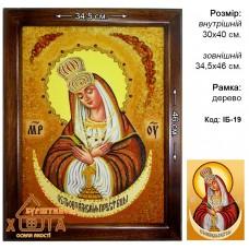 """Икона Божья матерь (ІБ-19) """"Остробрамская"""" 30х40 см."""