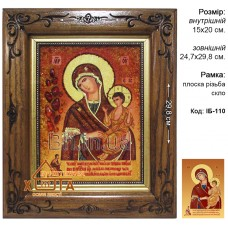 """""""Несподівана Радість"""" (ІБ-110) Ікона Божої Матері 15х20 см.  Ціну див. у вкладці Прайс!"""
