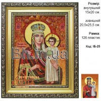 """""""Призри на смирення"""" (ІБ-25) Ікона Божої Матері 15х20 см.  Ціну див. у вкладці Прайс!"""