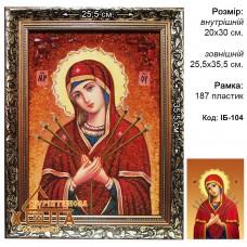 Икона Божья матерь «Семистрельная» (ІБ-104) 20х30 см.