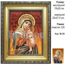 """Ікона Божа матір """"Відчайдушних єдина Надія"""" (ІБ-54) 15х20  см."""