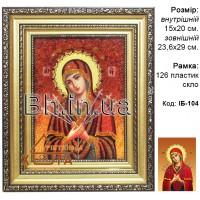 """Ікона Божа мати """"Семистрільна"""" (ІБ-104) 15х20 см. Ціну див. у вкладці Прайс!"""