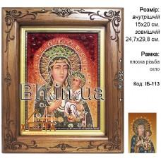"""""""Теребовлянської"""" (ІБ-113) ікона Божої Матері 15х20 см. Ціну див. у вкладці Прайс!"""