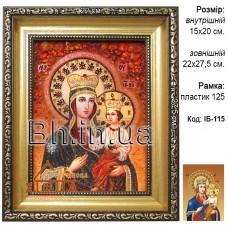 """""""Озерянська"""" (ІБ-115) ікона Божої Матері 15х20 см. Ціну див. у вкладці Прайс!"""