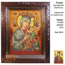 """Икона Божья матерь """"Неустанная помощь"""" (ІБ-51) 30х40 см. - от 1050 грн."""