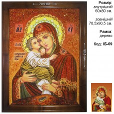 "Икона Божья матерь (ІБ-69)""Почаевская"" 60х80 см."