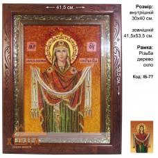 """Икона Божья матерь (ІБ-77) """"Покрова Пресвятой Богородицы"""" 30х40 см. - от 1050 грн."""