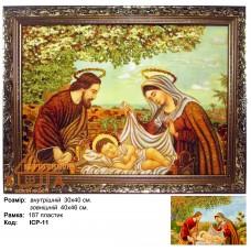 """Ікона """"Свята родина"""" (ІСР-11) 30х40 см."""