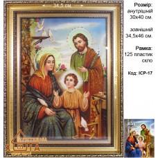 """Ікона """"Свята родина"""" (ІСР-17) 30х40 см.  Ціну див. у вкладці Прайс!"""