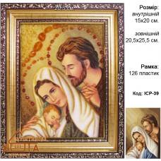 "Икона Святое семейство ""ІСР-39"" 15х20 см."