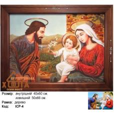 "Икона ""Святое семейство"" (ІСР-4) 40х60 см."