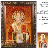 Икона мужская именная (ІЧ-57) «Святой Николай» 20х30 см