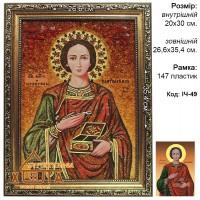 Икона мужская именная (ІЧ-49) «Святой Пантилимон» 20х30 см