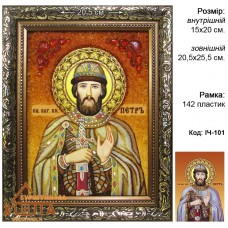 Икона мужская именная (ІЧ-101) «Святой Петр» 15х20 см