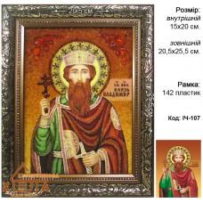 Икона мужская именная (ІЧ-107) «Святой князь Владимир» 15х20 см