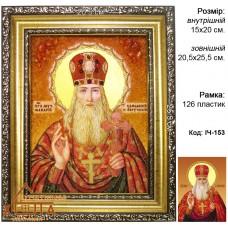 Икона мужская именная (ІЧ-153) «Святой Макарий» 15х20 см