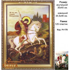 Икона мужская именная (ІЧ-178) «Георгий Победоносец» 30х40 см