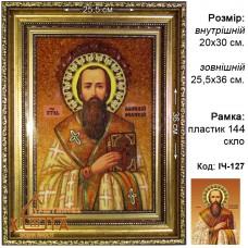 Икона мужская именная (ІЧ-127) «Святой Василий» 20х30 см