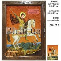 Икона мужская именная (ІЧ-3) «Святой Георгий Победоносец» 30х40 см