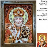 Ікона чоловіча іменна (ІЧ-56) «Святий Миколай» 34х47 см. Ціну див. у вкладці Прайс!