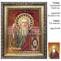 Ікона чоловіча іменна (ІЧ-115 «Святий Андрій первозванний» 15х20 см. Ціну див. у вкладці Прайс!